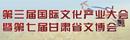 第三届cmp冠军体育文化产业大会暨第七届甘肃省文博会