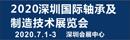 2020深圳cmp冠军体育轴承展及制造技术千亿国际娱乐886-千赢国际电脑版-千赢国际登录