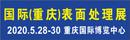2020cmp冠军体育(重庆)表面处理 电镀 涂装千亿国际娱乐886-千赢国际电脑版-千赢国际登录