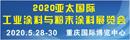 2020亚太cmp冠军体育工业涂料粉末涂料涂装千亿国际娱乐886-千赢国际电脑版-千赢国际登录