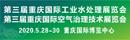 第三届重庆cmp冠军体育工业水处理、空气治理技术千亿国际娱乐886-千赢国际电脑版-千赢国际登录