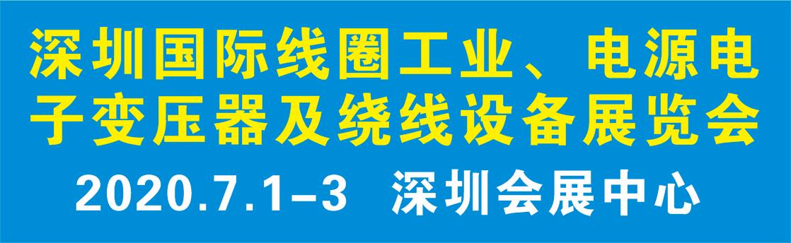 2020深圳cmp冠军体育线圈工业、电源电子变压器及绕线设备千亿国际娱乐886-千赢国际电脑版-千赢国际登录