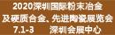 2020深圳cmp冠军体育粉末冶金及硬质合金、先进陶瓷千亿国际娱乐886-千赢国际电脑版-千赢国际登录
