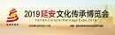 2019延安文化传承博览会