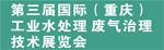 第三届重庆亚博体育手机网页版工业水处理、废气治理技术展览会
