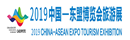 中国—东盟博览会旅游展