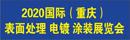 2020亚博体育手机网页版(重庆)表面处理 电镀 涂装展览会