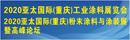 2020亚太亚博体育手机网页版工业涂料粉末涂料涂装展览会