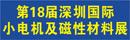2020第十八届深圳亚博体育手机网页版小电机及电机工业、磁性材料展览会