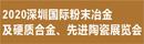 2020深圳亚博体育手机网页版粉末冶金、硬质合金及先进陶瓷展览会