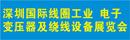 2020深圳亚博体育手机网页版线圈工业、电源电子变压器及绕线设备展览会