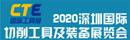 2020深圳亚博体育手机网页版切削工具及装备展览会