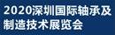 2020深圳亚博体育手机网页版轴承及制造技术展览会