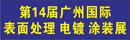 2021第14届亚博体育手机网页版(广州)表面处理 电镀 涂装展览会