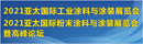 2021亚太亚博体育手机网页版工业涂料粉末涂料涂装展览会