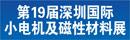 2021第十九届深圳亚博体育手机网页版小电机及电机工业、磁性材料展览会