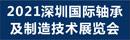 2021深圳亚博体育手机网页版轴承及制造技术展览会